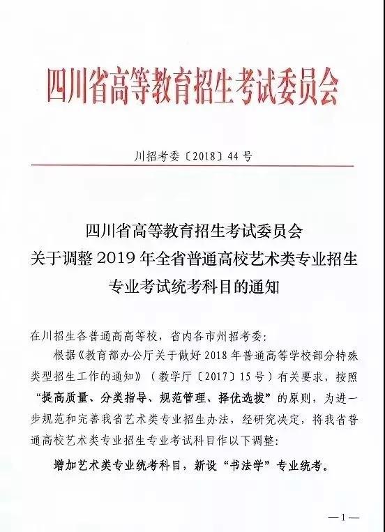 四川艺考科目迎重大变化:新增书法学,取消音乐舞蹈