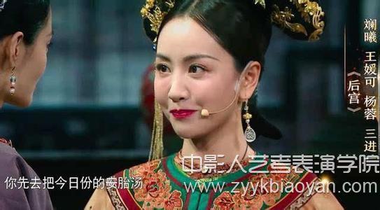 《我就是演员》杨蓉