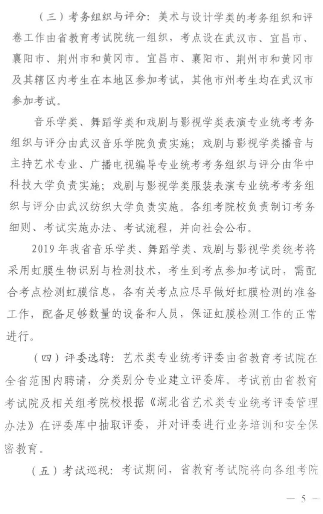 2019湖北省艺术类统考通知