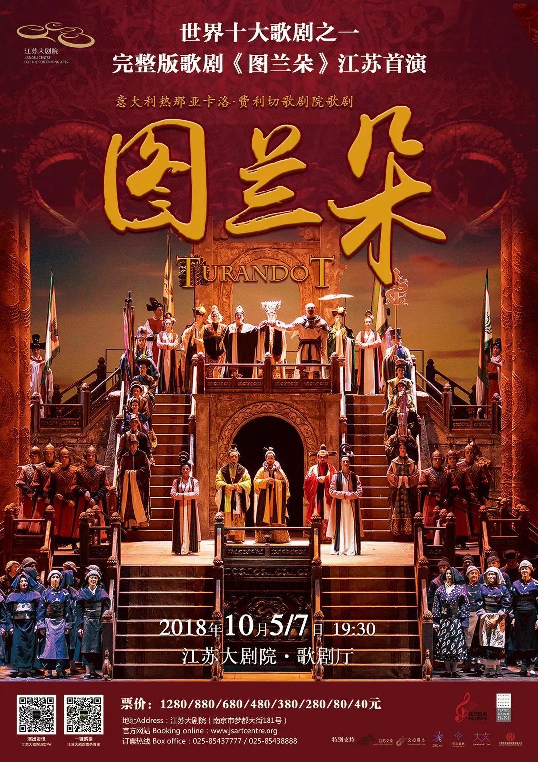 《图兰朵》江苏首演