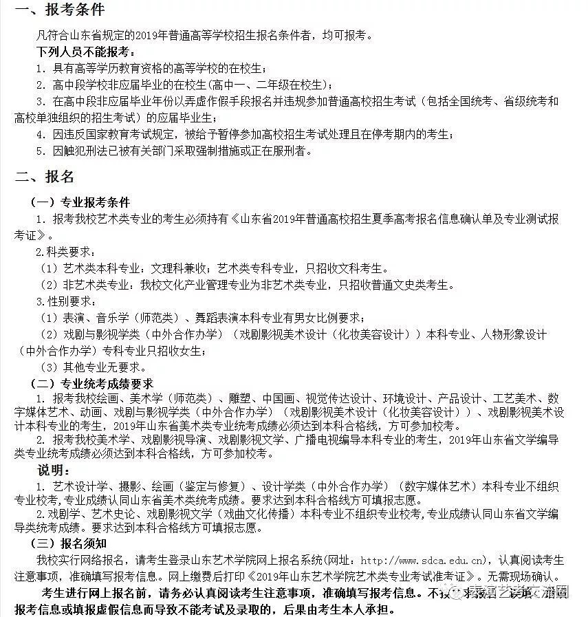 山东艺术学院2019表演类专业招生简章一