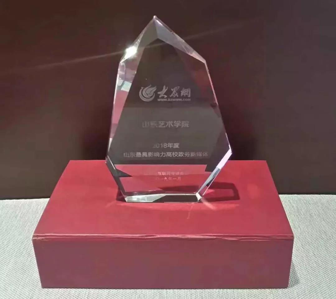 山东艺术学院获奖