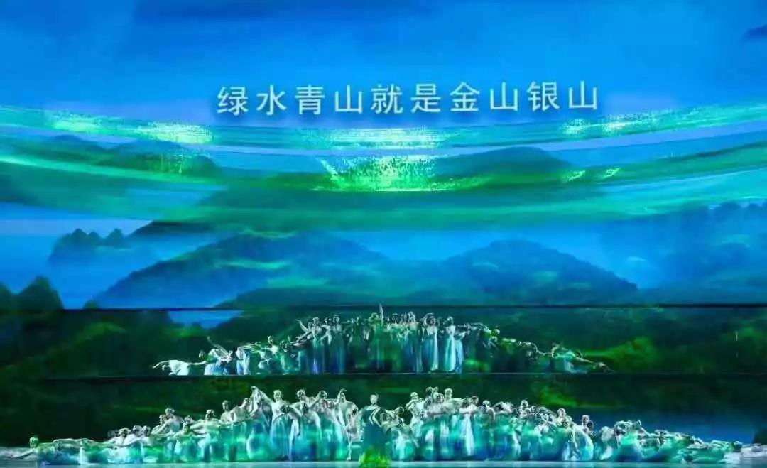 《绿水青山》演出照