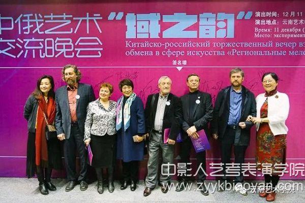 中俄艺术家在晚会开始前签名合照.jpg
