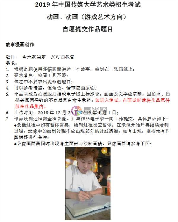 中国传媒学院